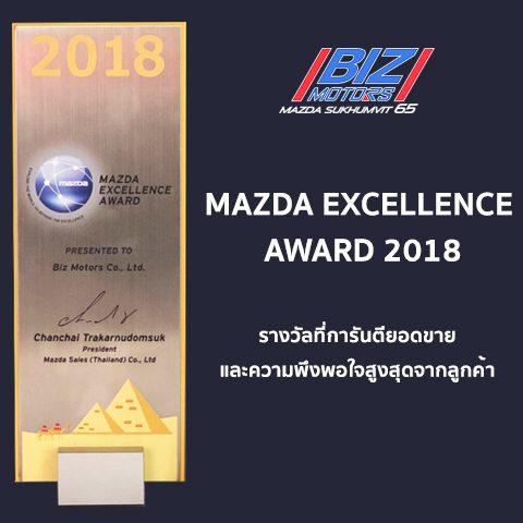 Mazda Excellence Award 2018
