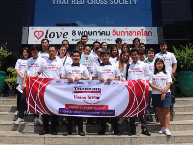"""Thairung ให้เลือด ให้ชีวิต"" ครั้งที่ 1 ปี 2562"
