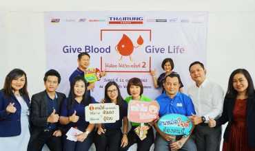 """Thairung ให้เลือด ให้ชีวิต"" ครั้งที่ 2 ปี 2562"