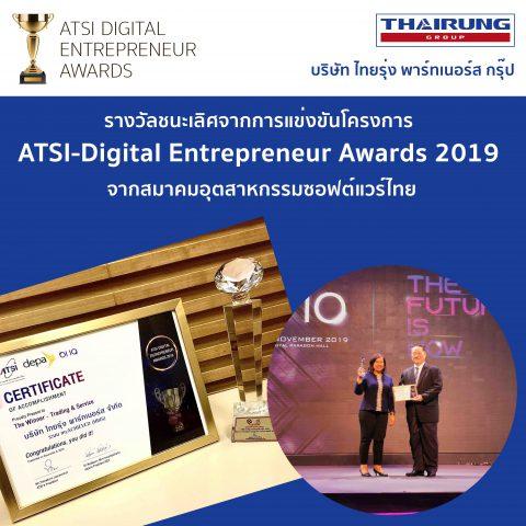 รางวัลชนะเลิศ ATSI DIGITAL ENTREPRENEUR AWARDS ประเภทธุรกิจ Trading – Service 2019
