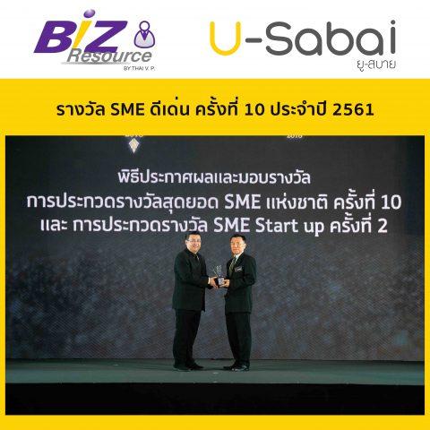 รางวัล SME ดีเด่น ครั้งที่ 10 ประจำปี 2561