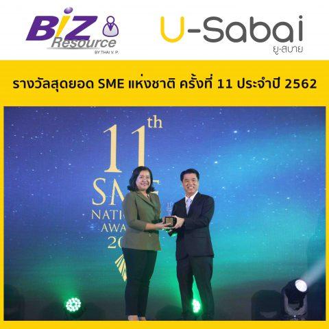 รางวัลสุดยอด SME แห่งชาติ ครั้งที่ 11 ประจำปี 2562